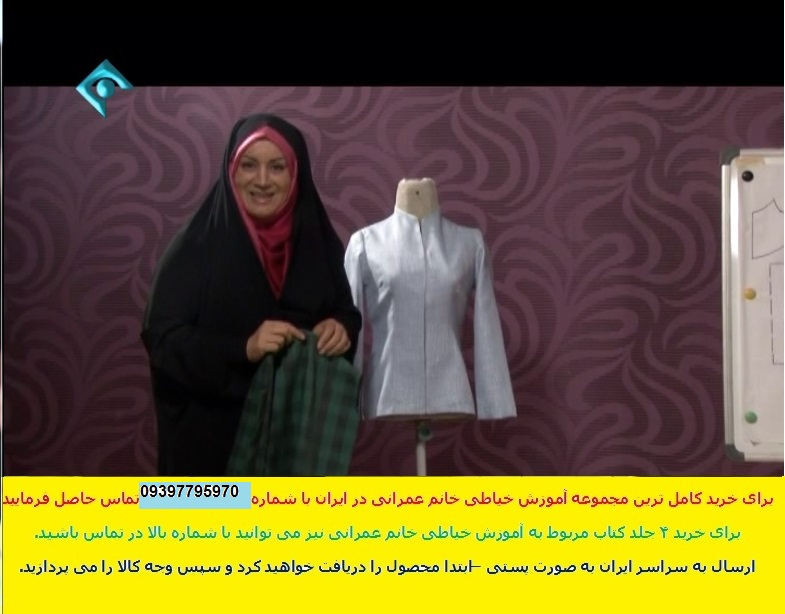 خياطي خانم عمراني