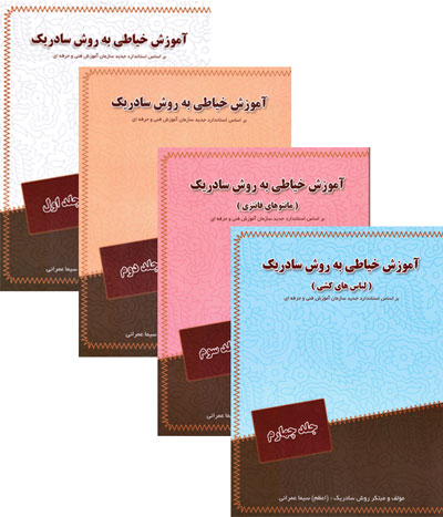 كتاب آموزش خياطي خانم عمراني