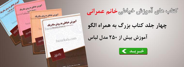 كتاب خياطي سيما عمراني