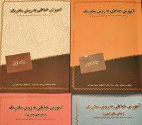 کتاب آموزش خیاطی سیما عمرانی در ۴ جلد|۰۹۳۹۷۷۹۵۹۷۰