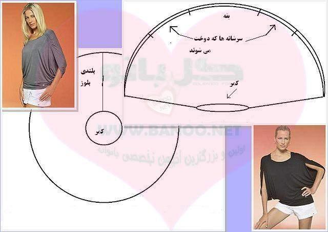 آموزش خياطي بدون الگو خانم عمراني